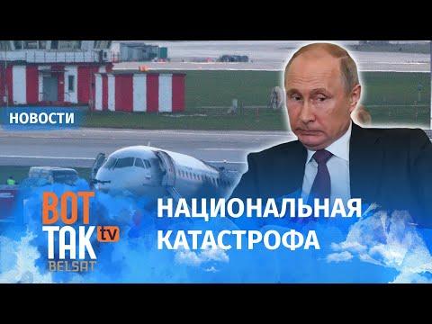 Катастрофа путинского 'Суперджета'.