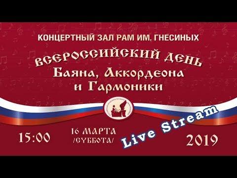 2019 - Всероссийский День Баяна, Аккордеона и Гармоники / Bayan, Accordion and Harmonica Day