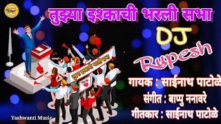 Tuzhya Ishkachi Bharli Sabha Remix Song | DJ Rupesh | Sainath Patole | DJ Marathi Song 2019