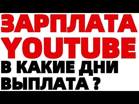 Заработок на Ютуб канале в какие дни начисляют деньги ? График платежей YouTube