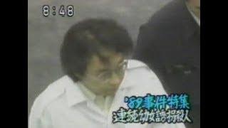 89年 連続幼女誘拐殺人事件 宮崎勤逮捕後の家族の様子も 宮崎勤 動画 5