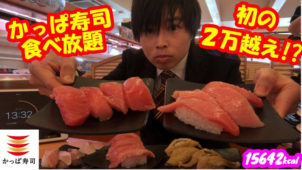 【大食い】かっぱ寿司の食べ放題で限界食いして1万円分食べられるのか挑戦してみたら想像以上に凄いことになった【食べ放題】【高カロリー】【モッパン】大胃王 BigEater Challenge Menu