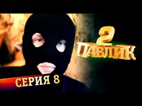ПАВЛИК 2 сезон 8 серия