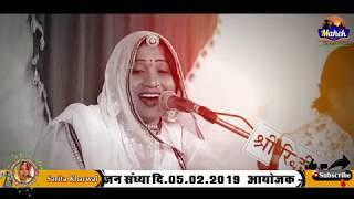 """""""ईस भजन से मिली थी पहचान"""" #सरिता खारवाल# को जरूर देखें 2019 Sarita kharwal"""