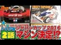 ミニ四駆ジャパンカップ2016東京2編 Episode02 / mini4wd JapanCup2016【ミニ四リーマン】