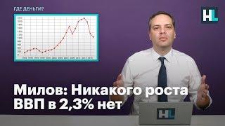 Милов: никакого роста ВВП в 2,3% нет