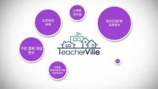 [티처빌] 소개영상