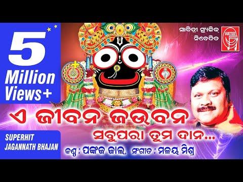 A jiban jaubana | odia devotional | Jaganath bhajan | Malay Mishra | Pankaj Jal Sabitree Music