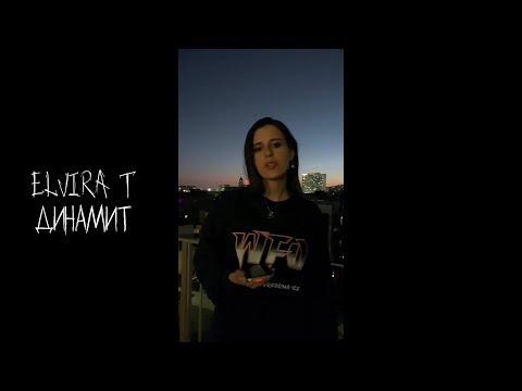 Смотреть клип Elvira T - Динамит