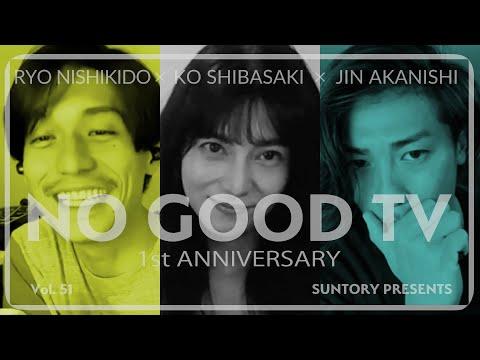 NO GOOD TV – Vol. 51 - 1周年記念名言アワード - Presented by Suntory #5 〜The PREMIUM MALT'S~