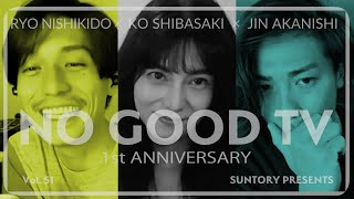 NO GOOD TV - Vol. 51 - 1周年記念名言アワード - Presented by Suntory #5 〜The PREMIUM MALT'S~