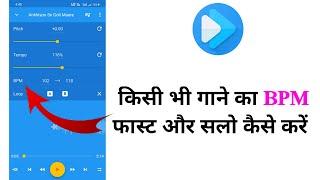 song ki speed kaise badhaye   kisi bhi song ka BPM kaise badhaye   MP3 gane ka tempo kaise badhaye screenshot 2