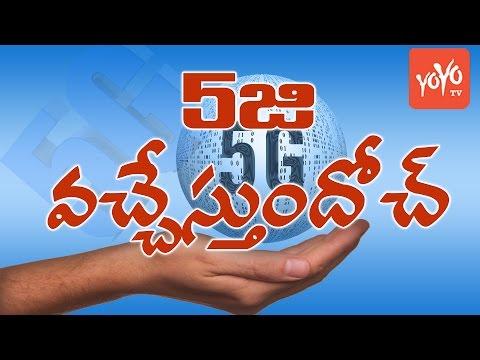 వచ్చేస్తోంది 5G ఇంటర్నెట్… | Good News to Internet Users – 5G internet by 2020 | YOYO TV Channel