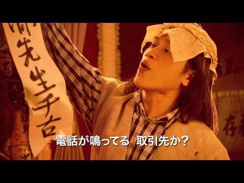 映画『父の初七日』予告編