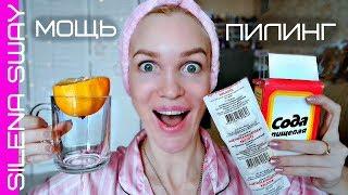 МОЩНЫЙ пилинг с аспирином! Мгновенный лифтинг эффект!   #SilenaSway_Силена Вселенная