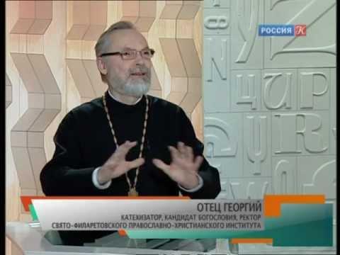 Наблюдатель. Ольга Седакова, Юрий Попов и отец Георгий