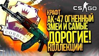 КРАФТ AK-47 ОГНЕННЫЙ ЗМЕЙ И САМЫЕ ДОРОГИЕ КОЛЛЕКЦИИ - ОТКРЫТИЕ КЕЙСОВ CS:GO