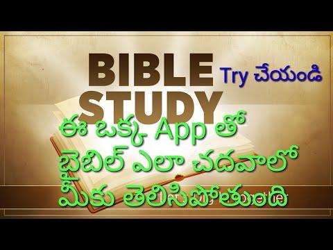 Telugu Study Bible ఈ ఒక్క యాప్ తో బైబిలను సులువుగా అర్ధముచేసుకోవచ్చు #26   BibleUnknownFactsTelugu  