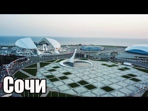 Весь Сочи в одном видео. Снег и море. Люкс и Нищета / Квадратный Макс