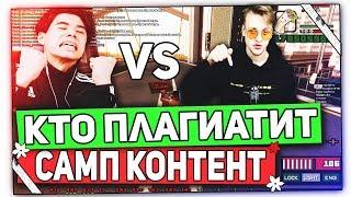 DELORENZY САМП - ПЛАГИАТ в GTA SAMP | Делорензи vs...