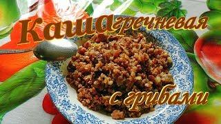 Гречневая каша ароматнейшая с грибами. Видео рецепты от Борисовны.