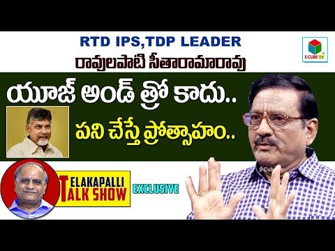 యూజు & త్రో కాదు-Ravulapati SeethaRama Rao About Chandrababu Naidu | Telakapalli Talkshow | SCubeTV