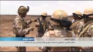 اليمن.. مقتل قائدين عسكريين أحدهما سعودي والآخر اماراتي في باب المندب