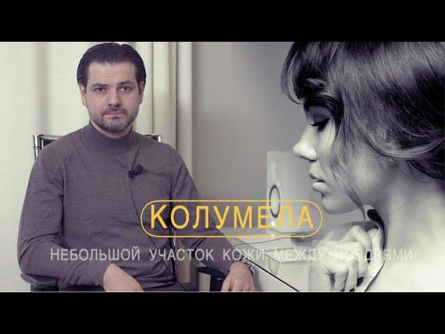 Провисание КОЛУМЕЛЫ // Ринопластика