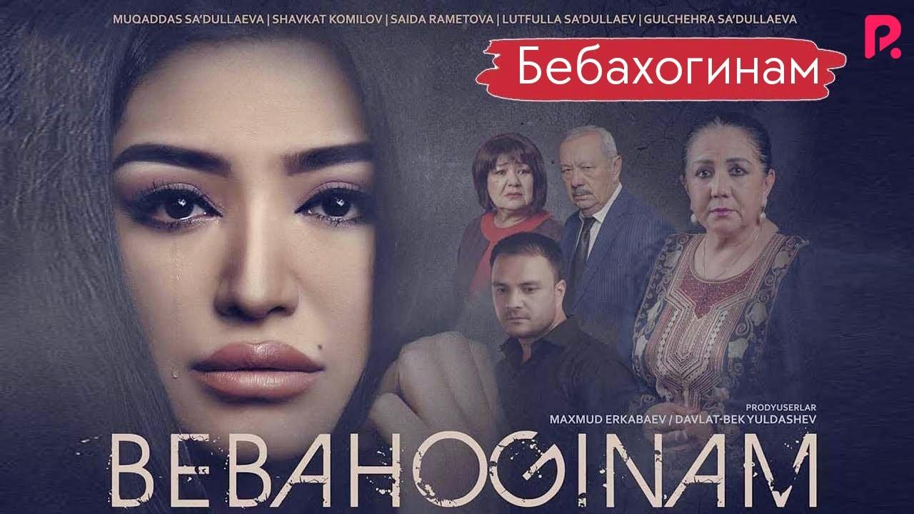 Bebahoginam (o'zbek film) | Бебахогинам (узбекфильм) #UydaQoling