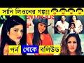 সানি লিওনের গল্প --  Sunny Leone Biography -- Sunny leone songs --  Karenjit Kaur Biography