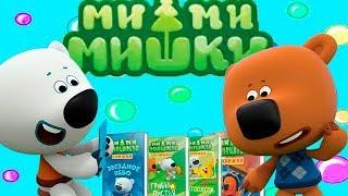 [Детский уголок/Kids'Corner]Мимимишки Книжки.Любимые Серии Ми-Ми-Мишек.Истории от Кеши и Тучки