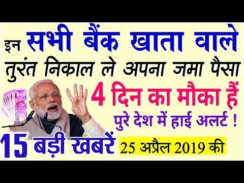 इन सभी बैंक खाता वालों के लिए चेतावनी ! फटाफट निकालें अपना पैसा.. बंद होगा ये PM Modi news