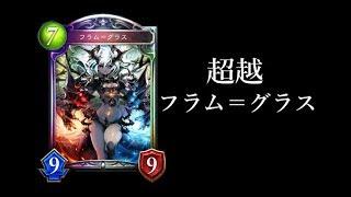 【シャドウバース】伝説の超越フラム=グラス【Shadowverse】 thumbnail