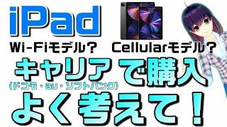 【Wi-Fi/Cellularモデルの違い】iPadをキャリアで買う場合は利用方法をよく考えて!