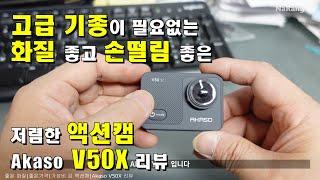 저렴한(가성비 좋은) 액션캠 추천 | Akaso V50…