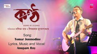 tomar-jonmodine-anupam-roy-full-song-konttho-latest-bengali-song-2019