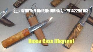 🔪Бырдыка Уус🔪🙋♂️КУПИТЬ У ВЫРДЫЛИНА📞+79142290153🎅Лучший подарок на Новый Год- Якутский нож!