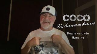 Смотреть клип Сосо Павлиашвили - Вместе Мы Споём