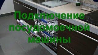 Подключение посудомоечной машины  Установка посудомоечной машины(Поключение встраиваемой посудомоечной машины. Встраиваемая посудомоечная машина Bosch SPV 50E00: http://posudomoechnaya_mashi..., 2015-12-01T22:08:01.000Z)