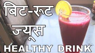 Healthy Beet Juice Recipe in Hindi | Beetroot Juice Recipe in Hindi | Beetroot and Tomato Juice Diet
