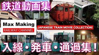 【HD】鉄道動画集02 Japanese Train Movie Collection! 入線・発車・通過集!(キハ40系・GV-E400系・キハ110系・YR-880形....)Max Making
