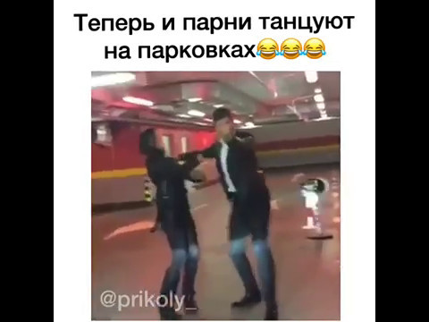 Танец на парковке (Song  Sherine - Sabri Aleel)