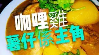 〈 職人吹水〉 薯仔係主角 咖哩雞Curry Chicken