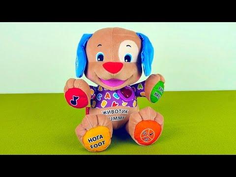 Видео для самых маленьких - Умный Щенок. Развивающие игрушки Fisher-Price для детей