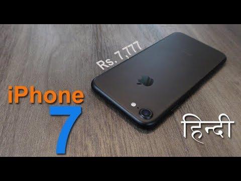 apple-iphone-7-review-in-hindi---अब-आप-खरीद-सकते-हैं-rs.-7,777-मे