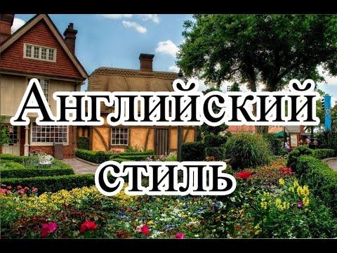 Стиль Дома- Английский. А был ли Шекспир?