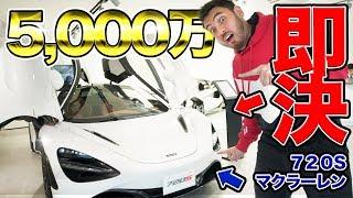 【マクラーレン720S】5000万円の車を即決!!!!