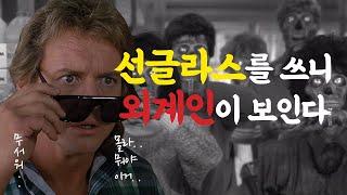 외계인을 보여주는 선글라스를 주웠다.  | 영화리뷰 /…