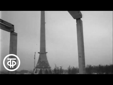 Строительство Останкинского телецентра (1966)