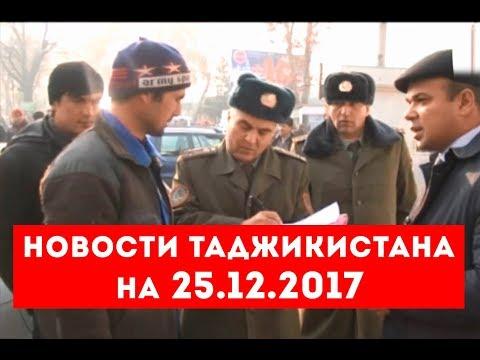 Новости Таджикистана и Центральной Азии на 25.12.2017